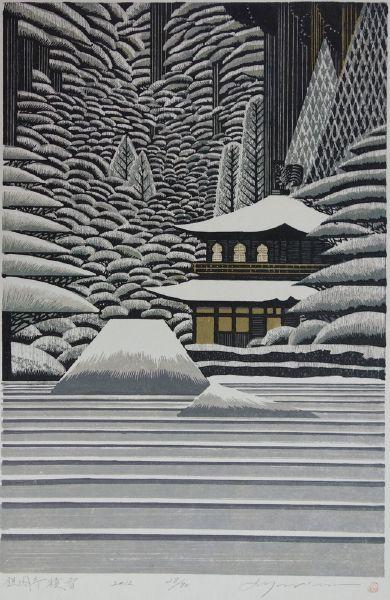 森村玲-銀閣寺積雪-28/70  Ginkaku-Ji in Snow-28/70