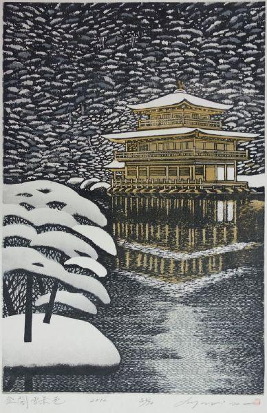 森村 玲-金閣雪景色-32/70  Kinkakuji in snow-32/70