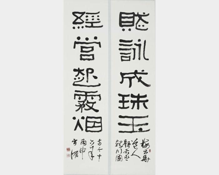 趙宇脩-隸書 賦詠‧經營 五言聯