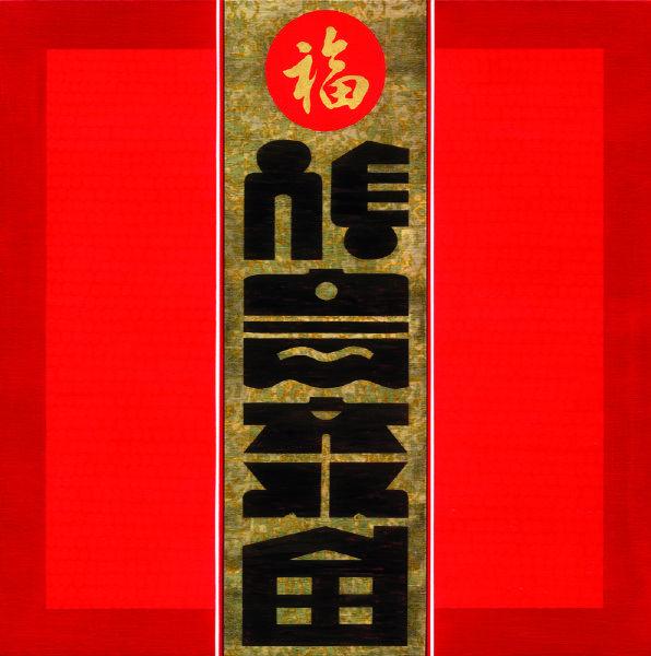 廖修平-福 Fortune