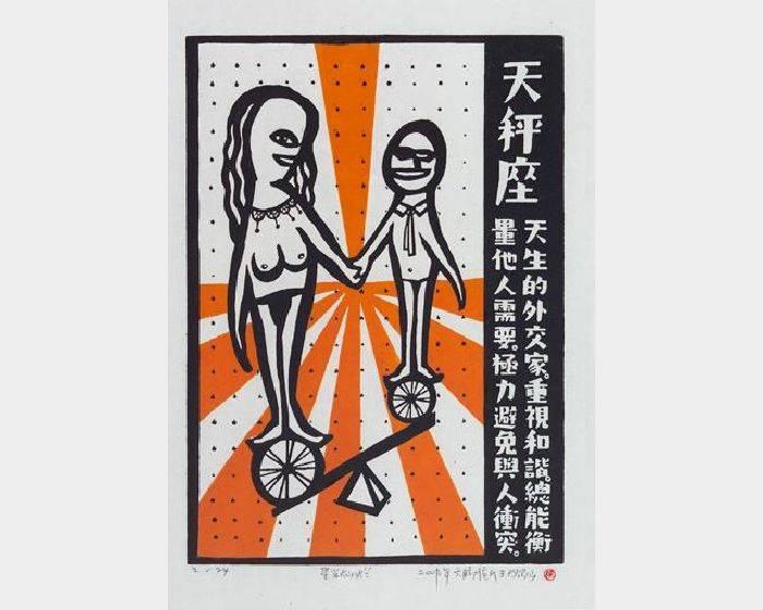 侯俊明(六腳侯氏)-天秤座