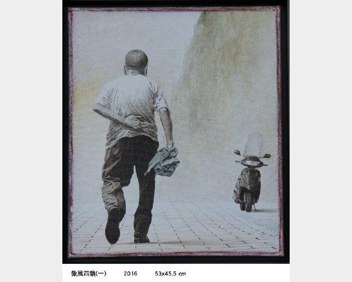 陸先銘-微風四韻(一)