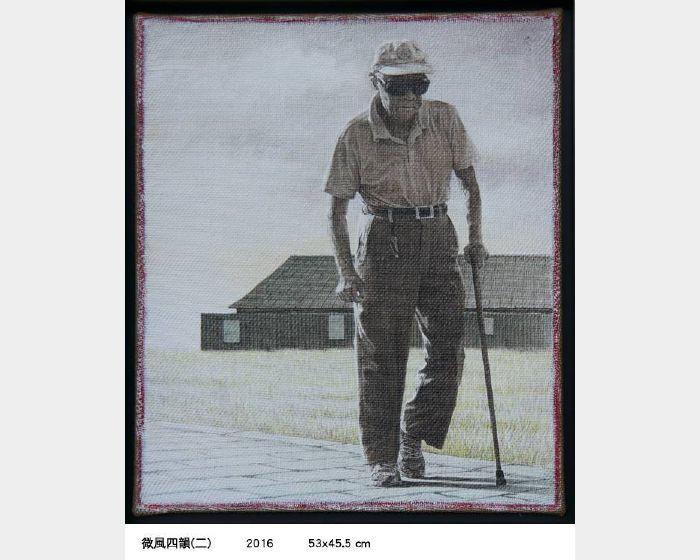 陸先銘-微風四韻(二)