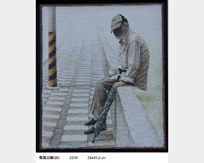 陸先銘-微風四韻(四)