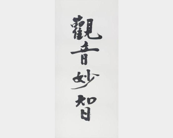 許悔之-觀音妙智(淡墨)