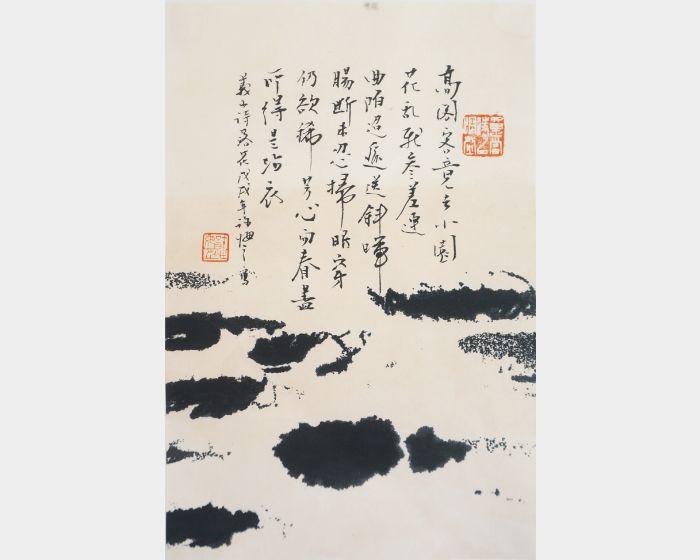 許悔之-李商隱詩「落花」-茶染、墨染
