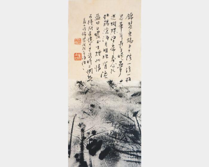 李商隱詩「錦瑟」-墨染、茶染