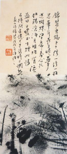 許悔之-李商隱詩「錦瑟」-墨染、茶染
