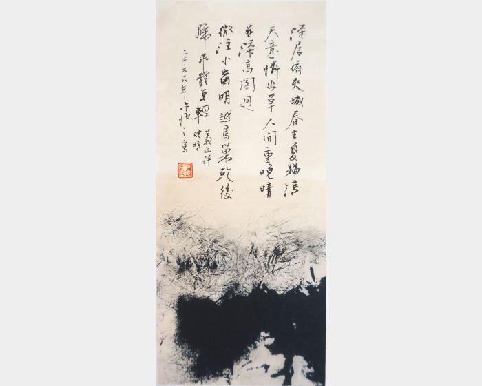 李商隱詩「晚晴」-茶染、墨染