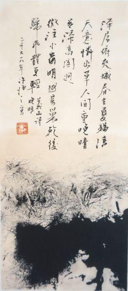 許悔之-李商隱詩「晚晴」-茶染、墨染