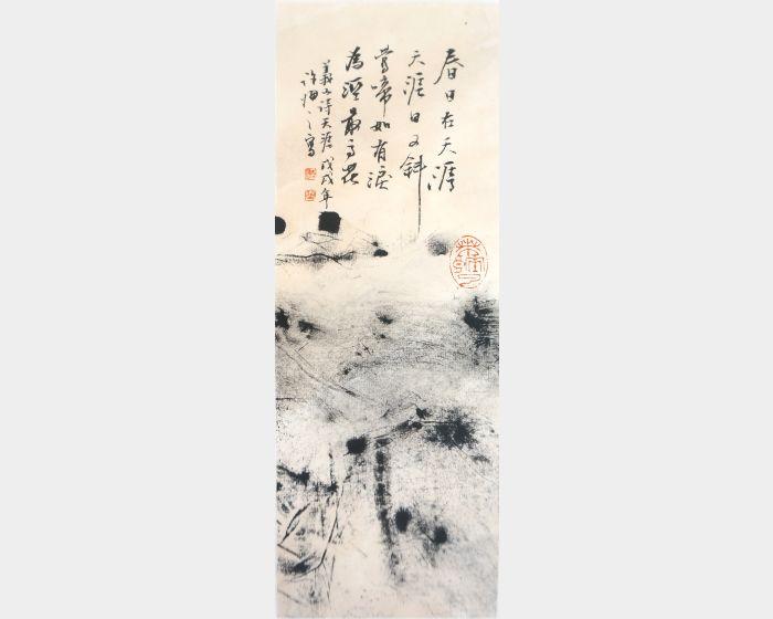 李商隱詩「天涯」-茶染、墨染