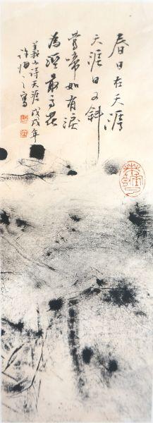 許悔之-李商隱詩「天涯」-茶染、墨染