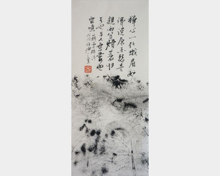 蘇曼殊詩-墨染