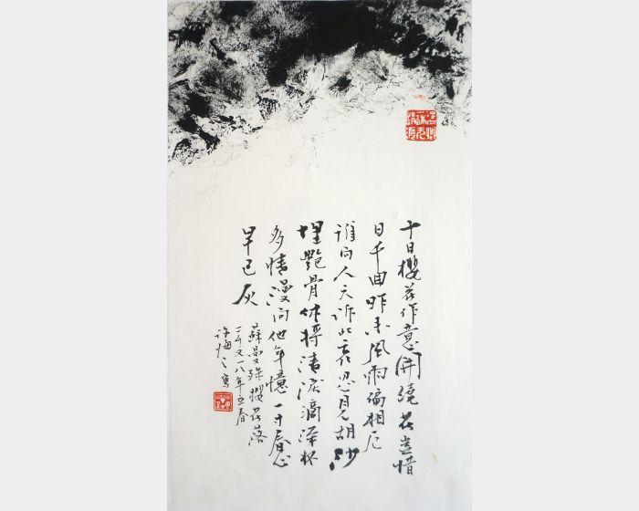 許悔之-蘇曼殊詩-墨染