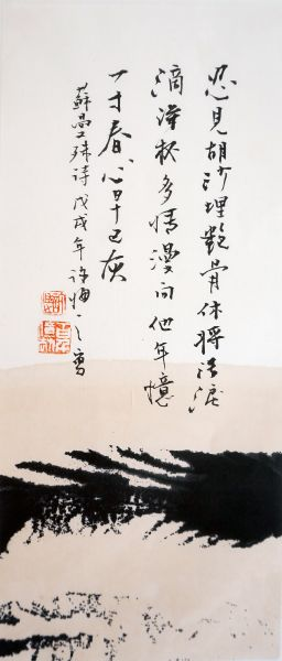 許悔之-蘇曼殊詩-墨踏、茶染