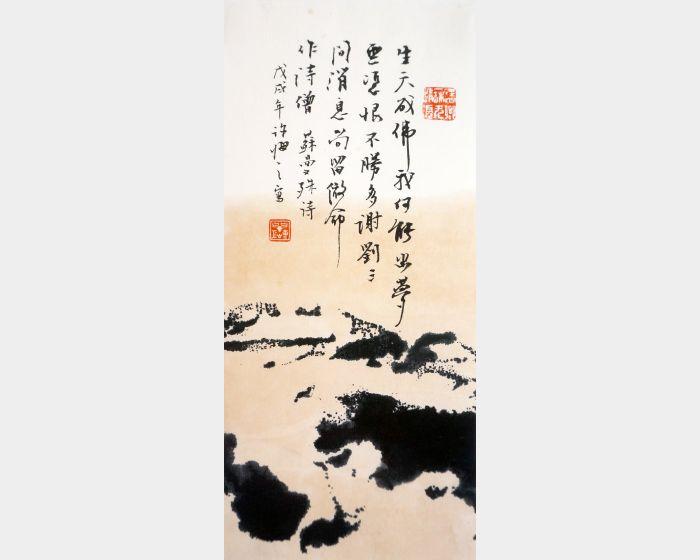 蘇曼殊詩-墨踏、茶染