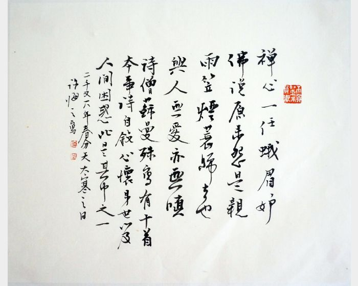 許悔之-蘇曼殊詩