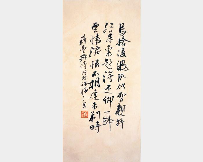 蘇曼殊詩-茶染