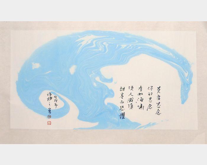 關於海以及其他:思念的海嘯