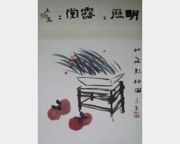 竹盆红柿图