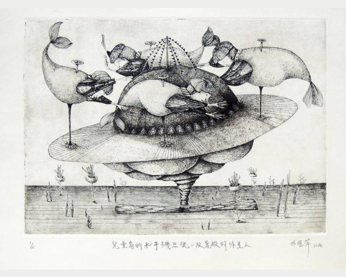 林雅萍-兒童島的和平機三號-放暑假的外星人