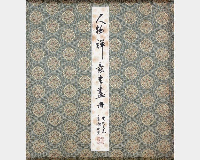林章湖-禪意人物畫冊(封面)-共八頁