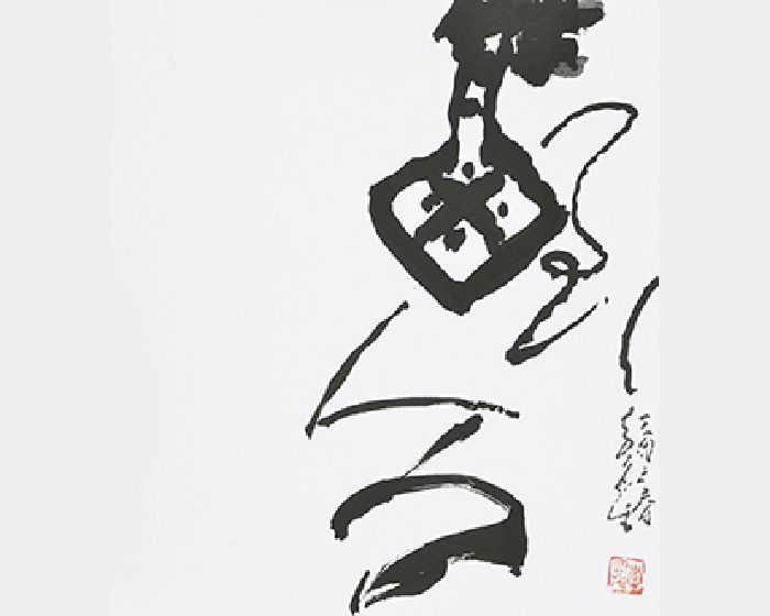李奇茂-福到人間