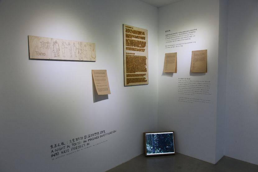 區秀詒-東京之夜:克里斯計畫III的想像調查
