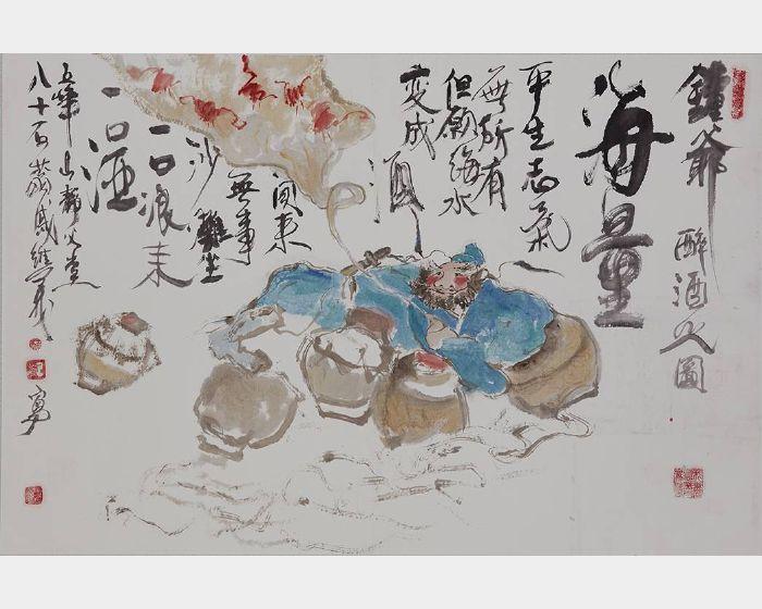 戚維義-海量-鍾爺醉酒之圖