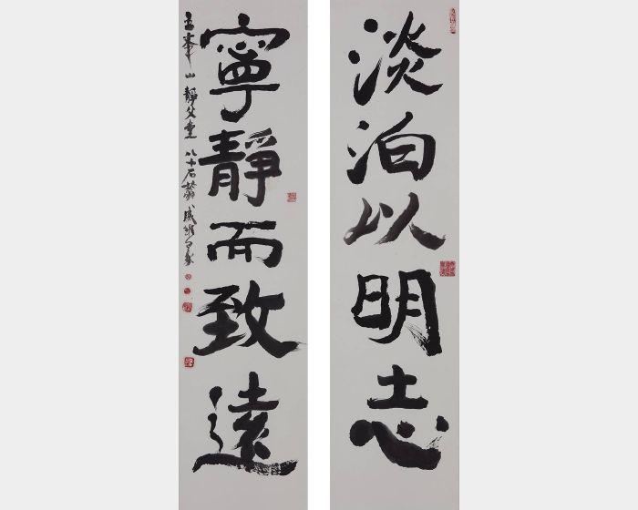 戚維義-淡泊寧靜(對聯)