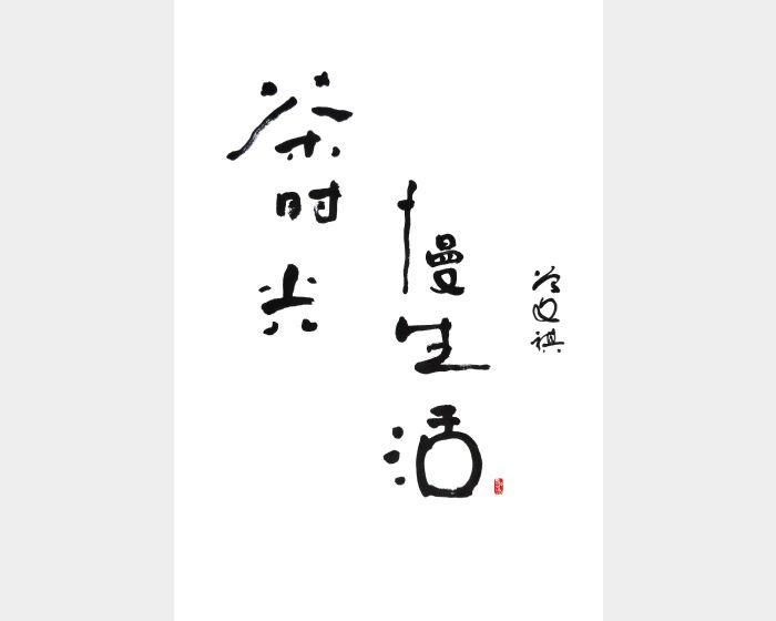 曾文祺-慢生活