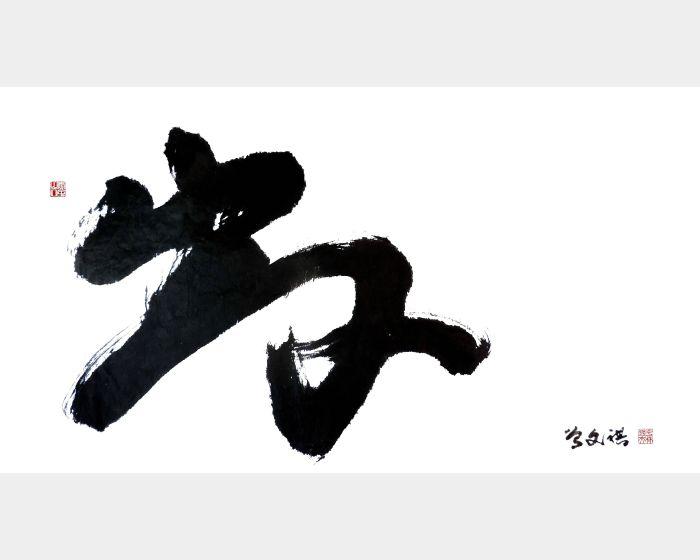 曾文祺-岸