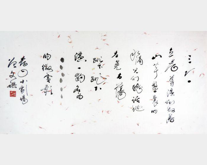 曾文祺-春日小劇場(春)