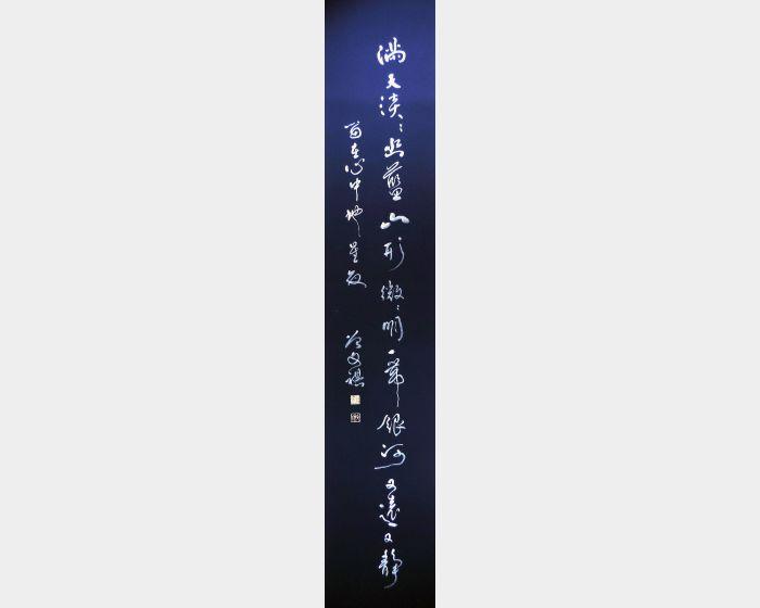 曾文祺-星夜