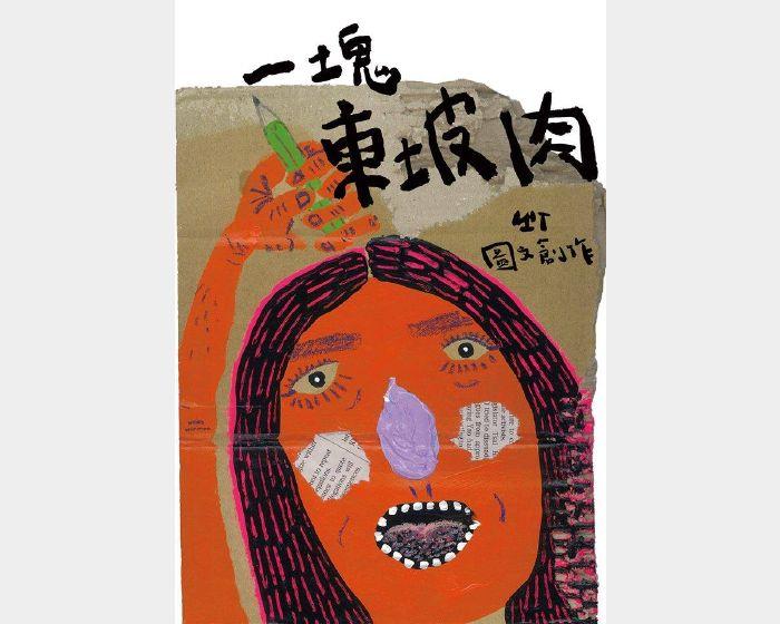趙璿-(限定zine)一塊東坡肉