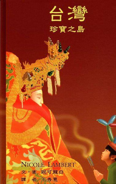 白鷺鷥文教基金會 授權販售書籍-「台灣--珍寶之島」(中文版)