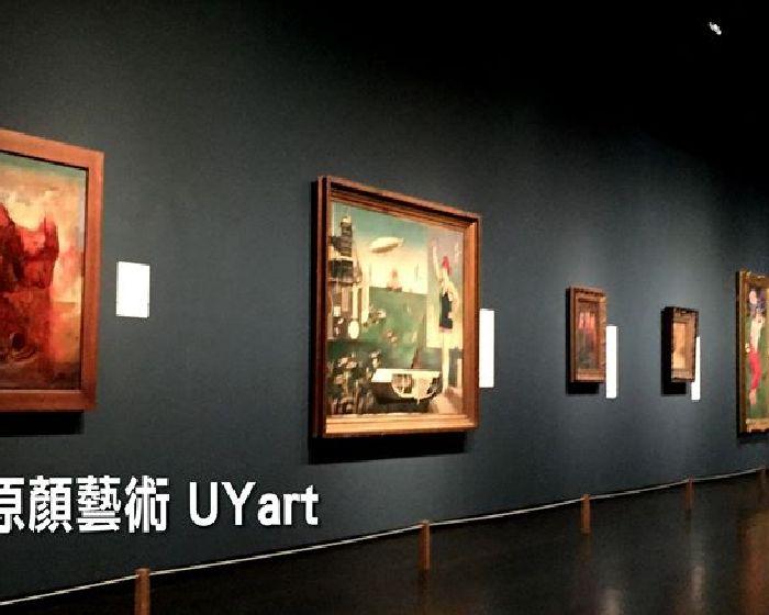 原顏藝術 UYart