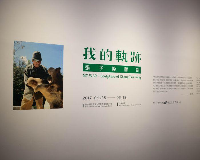 國立臺北藝術大學關渡美術館