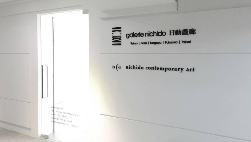 台北日動畫廊