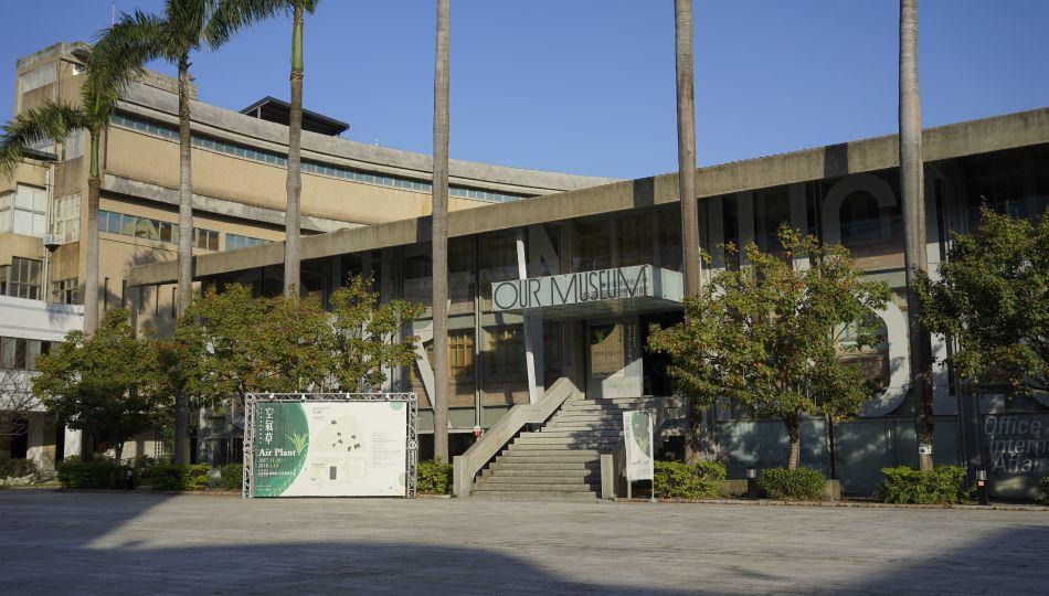 國立臺灣藝術大學有章藝術博物館