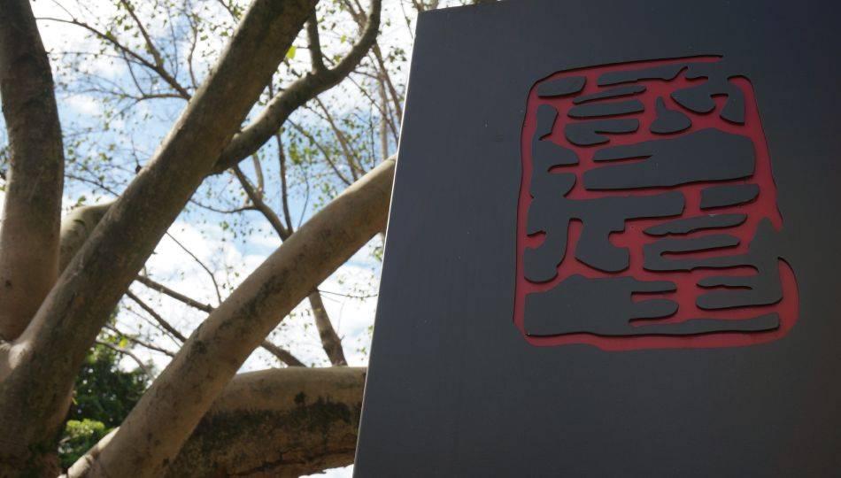 敦煌藝術中心