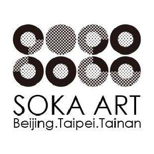 索卡藝術中心