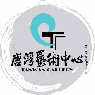 唐灣藝術中心