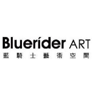 藍騎士藝術空間