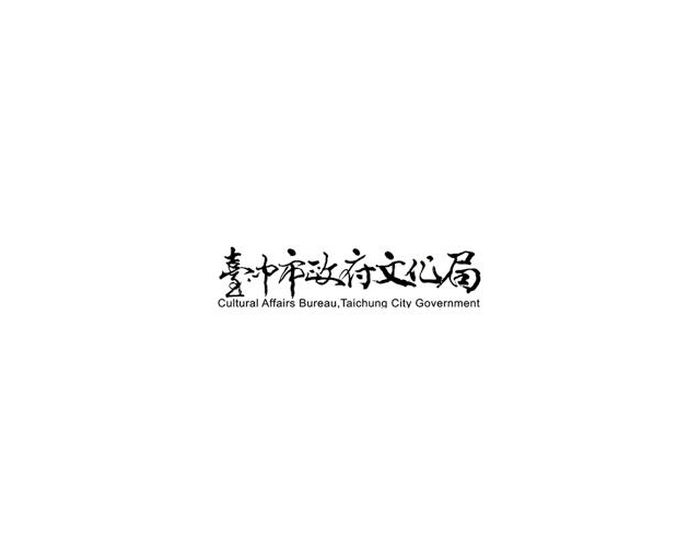 臺中市政府文化局