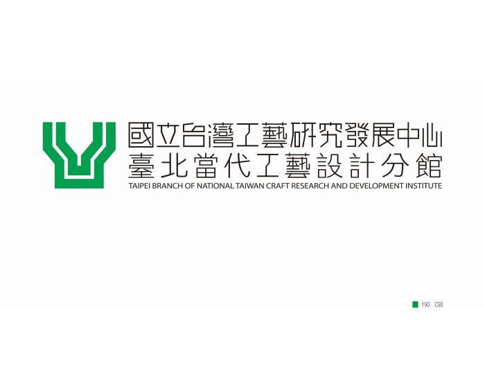 國立臺灣工藝研究發展中心  臺北當代工藝設計分館