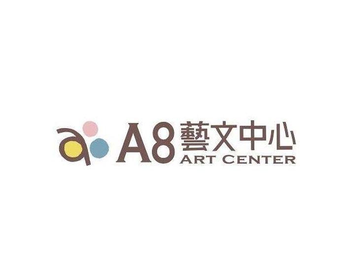 A8藝文中心
