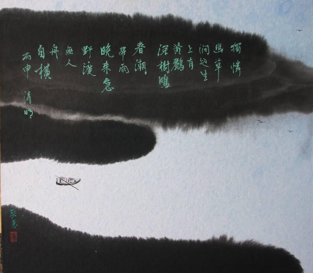 魏奕辰(瑞宗) - 思鄉