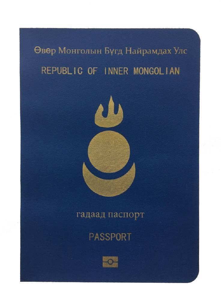鄭裕林 - 烏托邦聯盟護照 - 內蒙古
