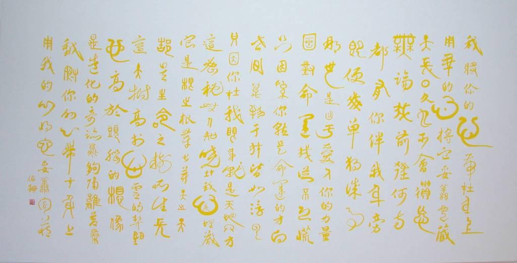 江依珊 - 獻給你 聯作 黃
